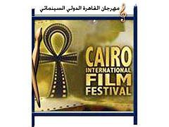 من جديد : الافلام الكوردية في مهرجان القاهرة السينمائي الدولي