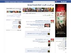 """أكراد سوريا يوحّدون صفحاتهم على """"فيسبوك"""" ويدعون لـ""""جمعة الحرية"""""""